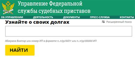 Проверка долгов в Архангельске